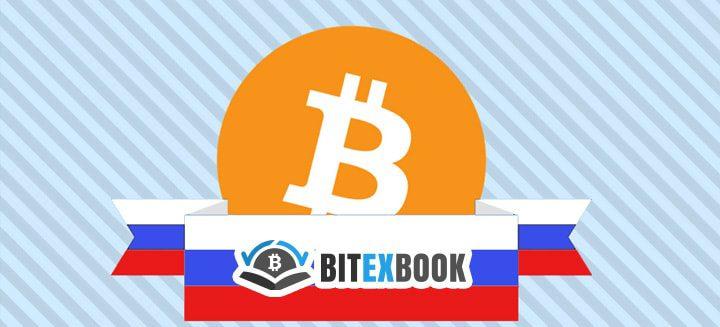 obzor novoj kriptovalyutnoj birzhi bitexbook