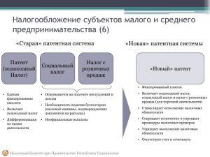 osobennosti nalogooblozheniya malogo biznesa v rossii