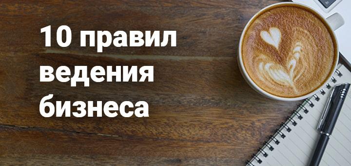pravila vedeniya biznesa dlya nachinayushhix 1