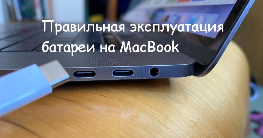pravilnyj uxod za batareej macbook