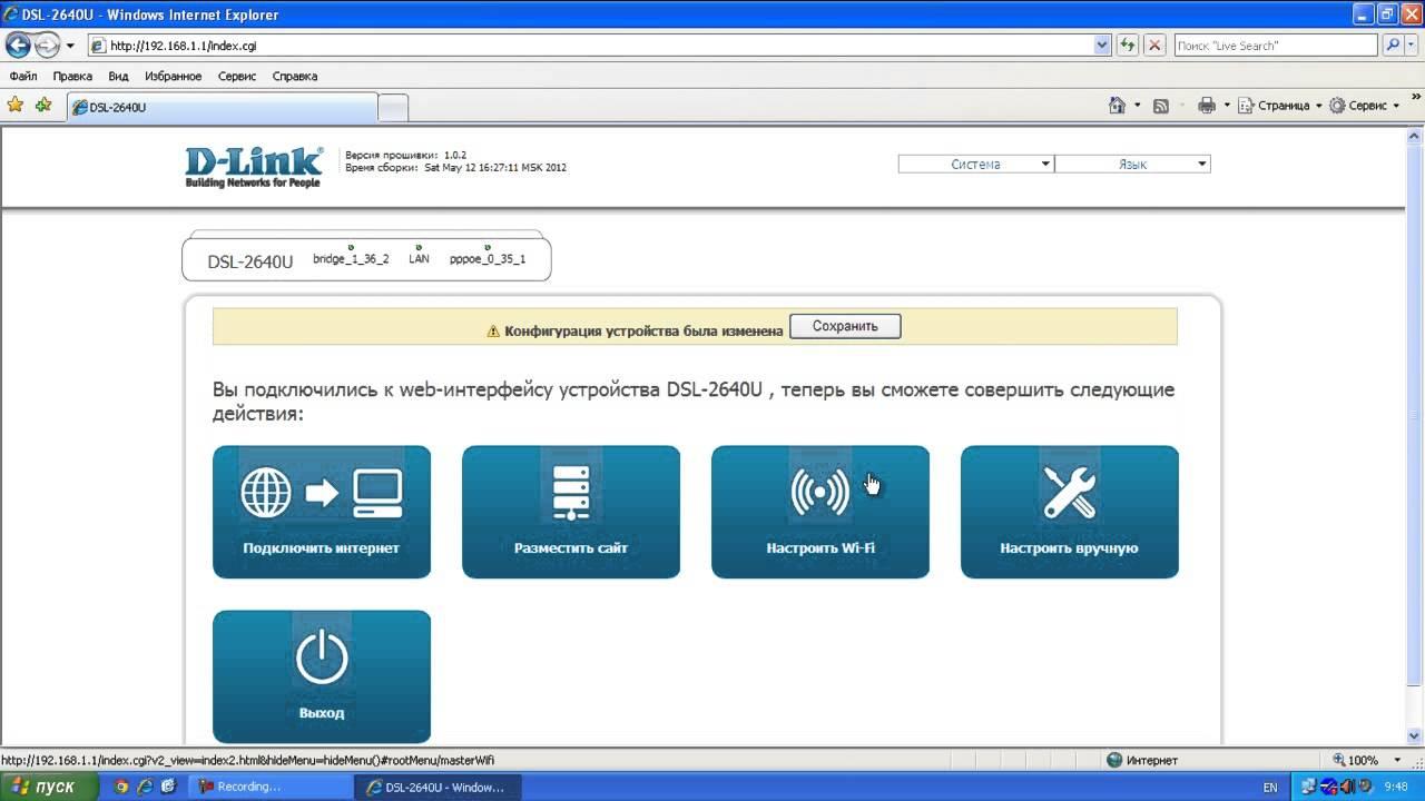 rukovodstvo po nastrojke routera dsl 2640u ot rostelekom dlya novichkov