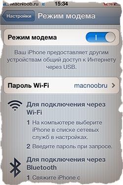 sozdaem iphone hotspot wi fi tochku dostupa