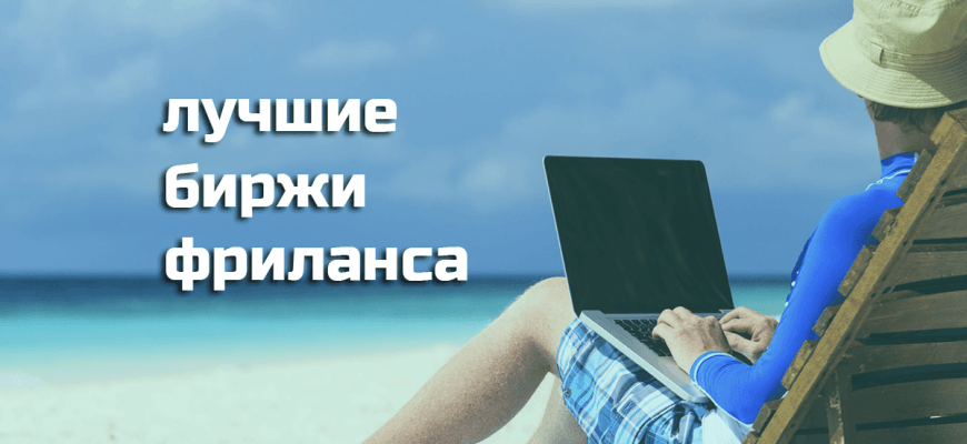 spisok birzh frilansa dlya novichkov i professionalov 1