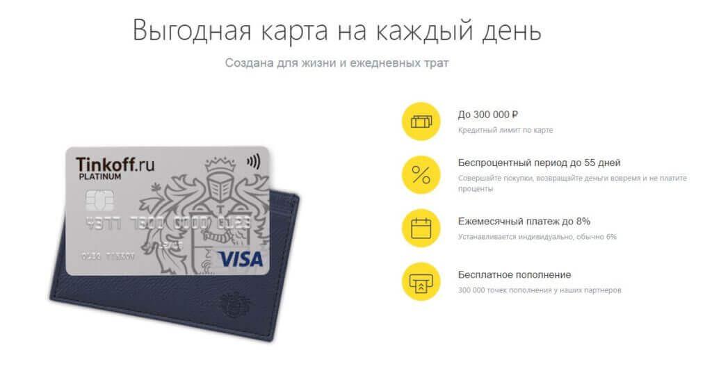 stoit li otkryvat kreditnuyu kartu tinkoff preimushhestva nedostatki otzyvy 1