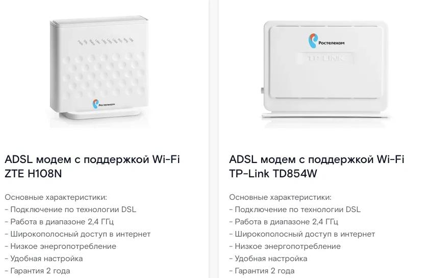 texnologiya adsl modemy s garantiej rostelekom