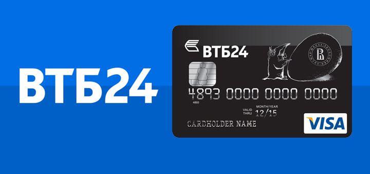 usloviya polzovaniya procenty i vidy kreditnyx kart vtb 24 1