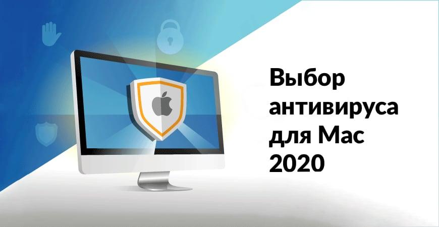 vybor antivirusa dlya mac v 2020 godu