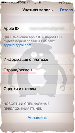 zamena strany ili regiona v app store kuda propadaet punkt net na stranice sposoba oplaty