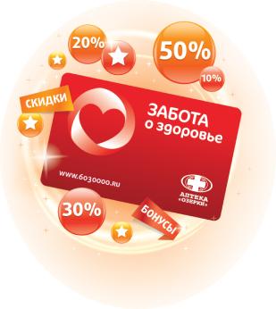apteka ozerki bonusnaya programma zabota o zdorove