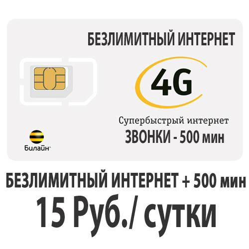 bezlimitnyj internet ot bilajn na telefon