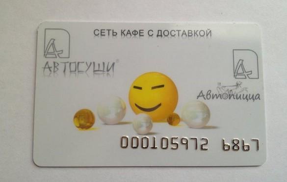 bonusnaya karta avtosushi ru registraciya