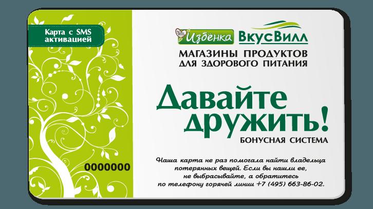 bonusnaya karta davajte druzhit ot vkusvill i izbenki