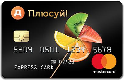 bonusnaya karta diksi plyusuj proverka bonusov aktivaciya