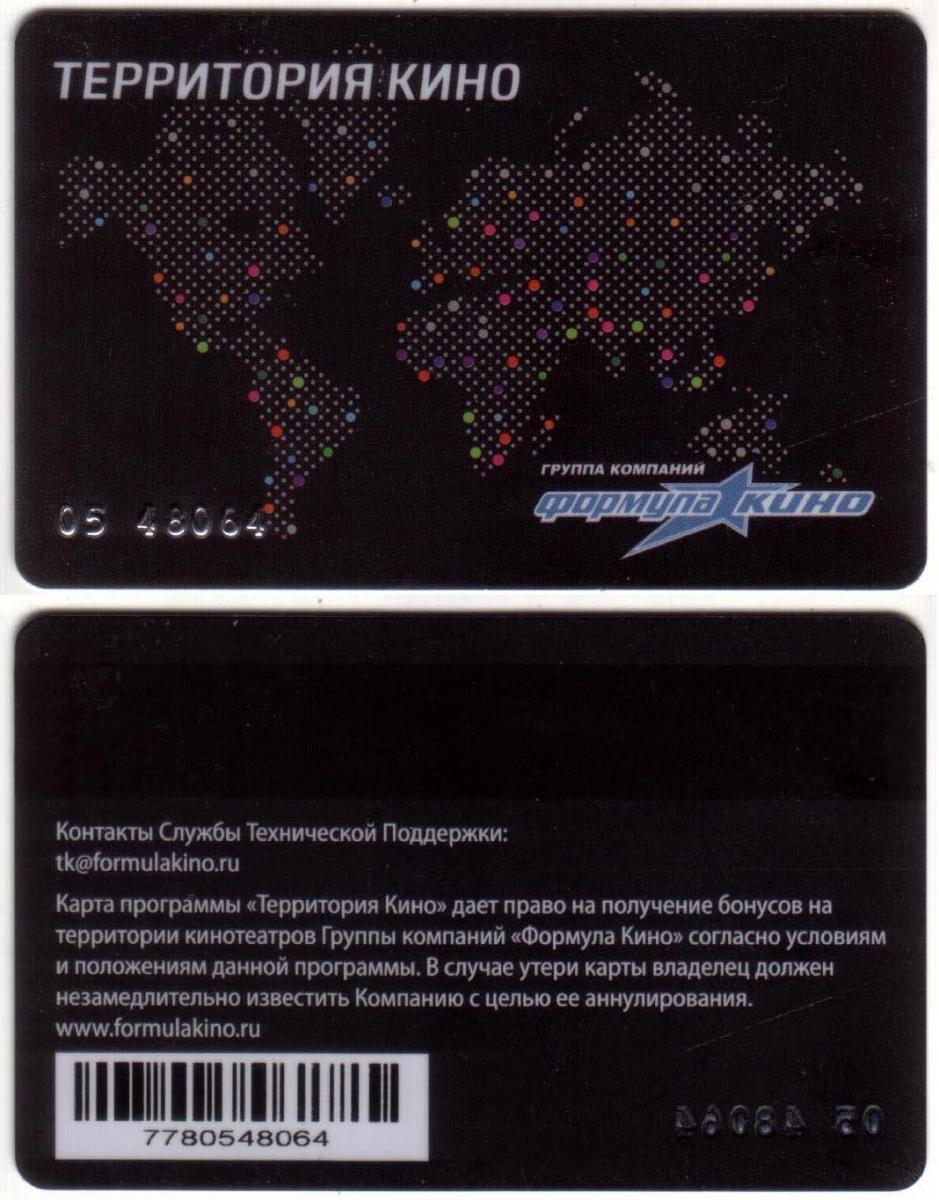 bonusnaya karta formula kino aktivaciya karty