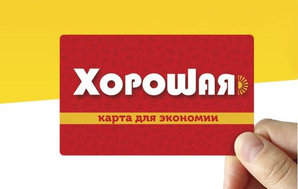 bonusnaya karta magazina xoroshij opisanie aktivaciya