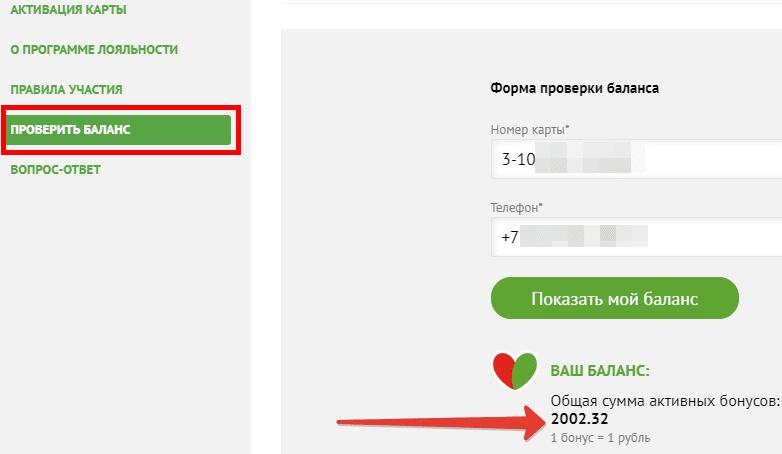 bonusnaya karta seti aptek bud zdorov aktivaciya karty i proverka balansa