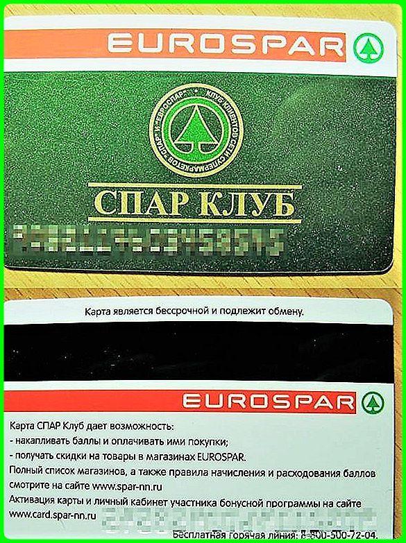 bonusnaya karta spar klub registraciya