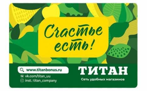 bonusnaya karta titan opisanie i aktivaciya