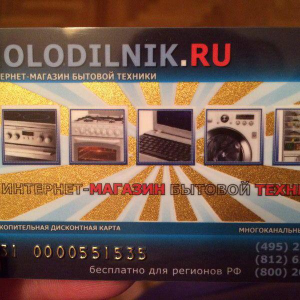 bonusnaya karta xolodilnik ru
