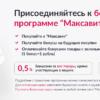 bonusnaya karta zaboty apteki maksavit usloviya programmy