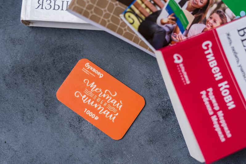 gde kupit i kak ispolzovat podarochnyj sertifikat bukvoed