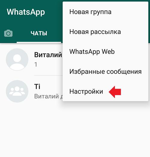 kak izmenit nomer telefona v vatsape whatsapp