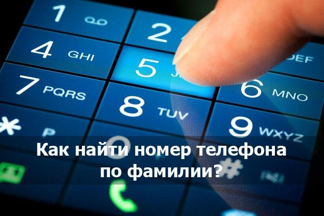 kak najti telefon po familii