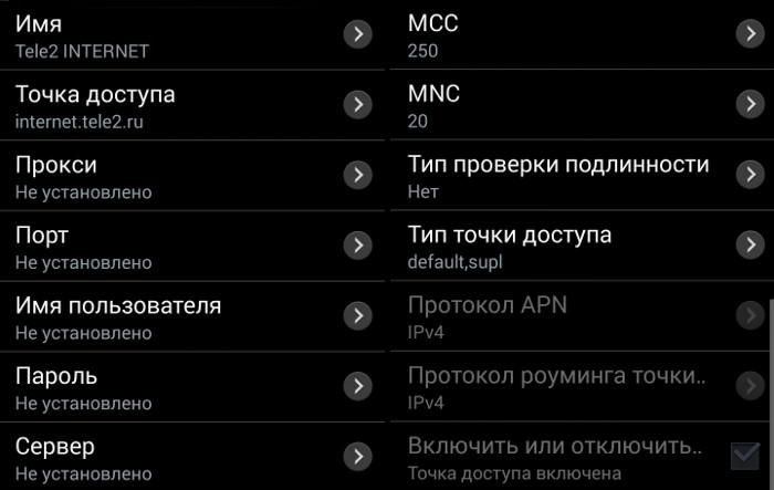 kak nastroit internet na androide tele2 mts bilajn megafon