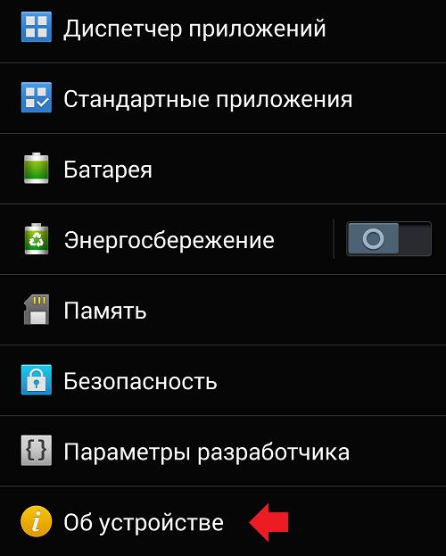kak obnovit versiyu androida