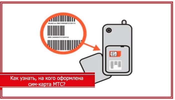 kak uznat gde zaregistrirovan nomer mobilnogo telefona