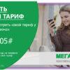 kak uznat svoj tarif na megafone