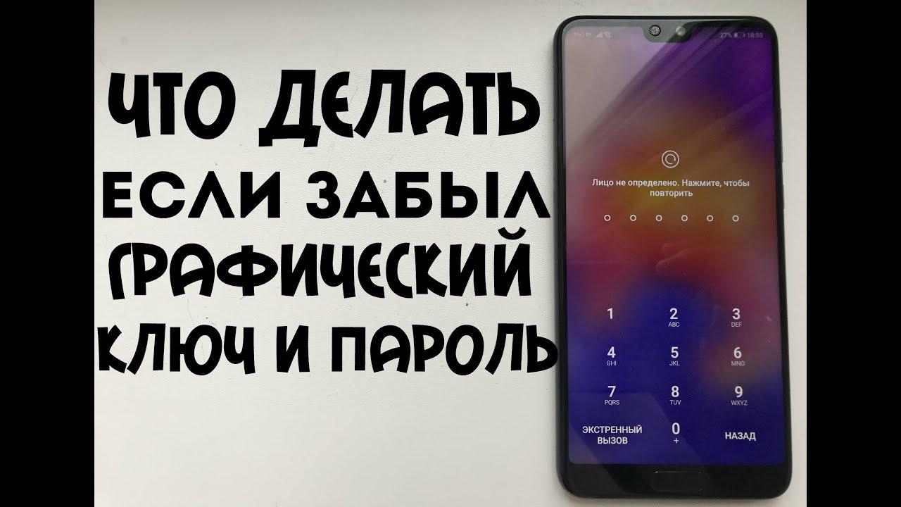 kak vzlomat parol na telefone chto delat esli zabyl parol na telefone