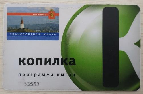 karta kopilka magazina komandor usloviya i vozmozhnosti