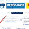 karta magazina metro dlya yurlic i fizlic poluchenie registraciya i aktivaciya karty