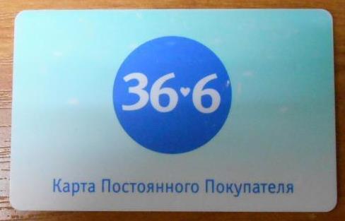 karta postoyannogo pokupatelya apteki 366 usloviya skidok