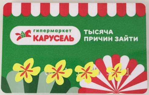 karta postoyannogo pokupatelya gipermarketov karusel