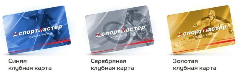 klubnye karty sportmaster instrukcii po ispolzovaniyu