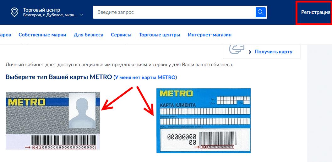 lichnyj kabinet metro cash and carry instrukcii kak vojti i zaregistrirovatsya