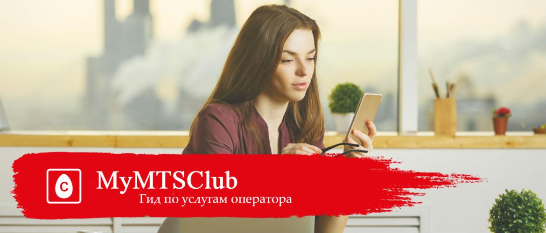 mts tarif otlichnyj belarus