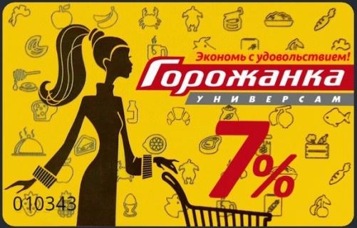obzor diskontnoj karty pokupatelya gorozhanka
