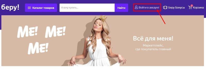 obzor internet magazina beru ru instrukcii dlya pokupatelej