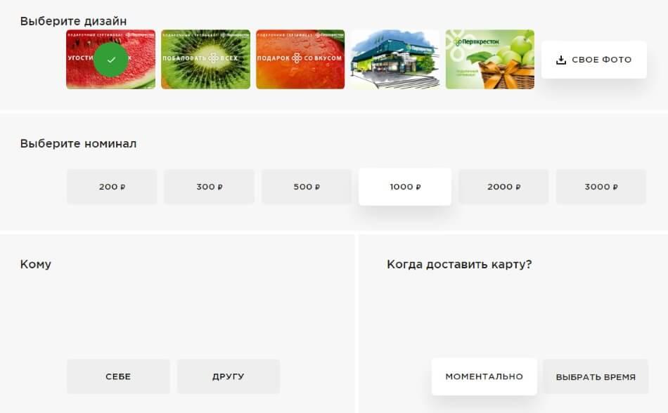 obzor podarochnyx kart i sertifikatov magazina perekrestok