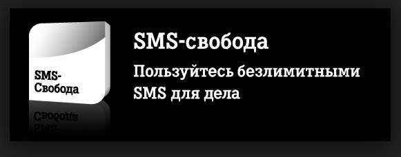 obzor sms svobody na tele2