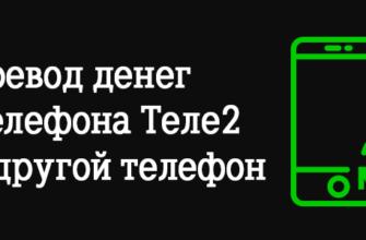 perevod deneg s nomera tele2 na drugoj nomer