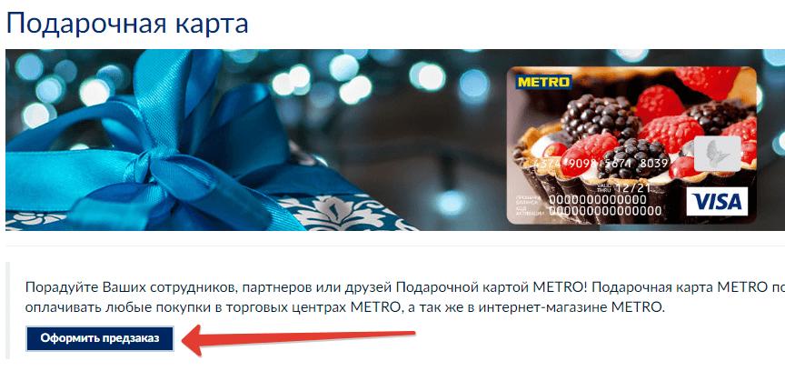 podarochnaya karta metro cash and carry pokupka i ispolzovanie