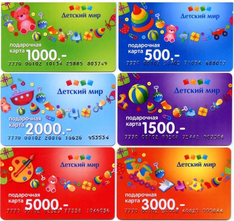 podarochnye karty i sertifikaty detskogo mira