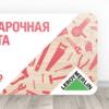 podarochnye karty i sertifikaty leroy merlin kak oformit i nachat polzovatsya