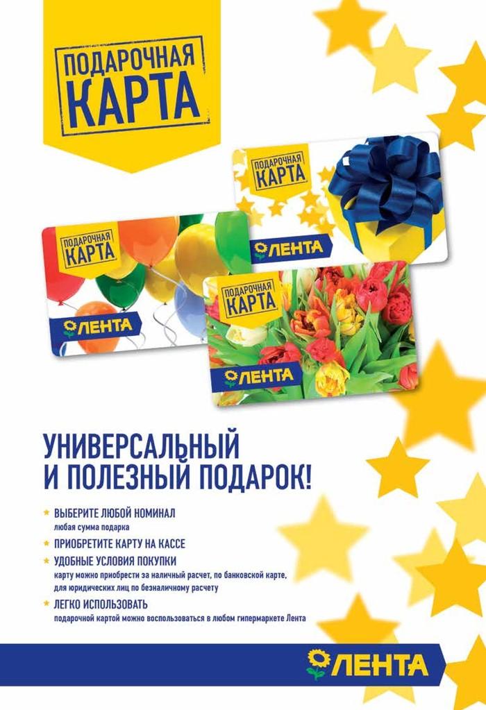 podarochnye karty magazina lenta usloviya priobreteniya i ispolzovaniya