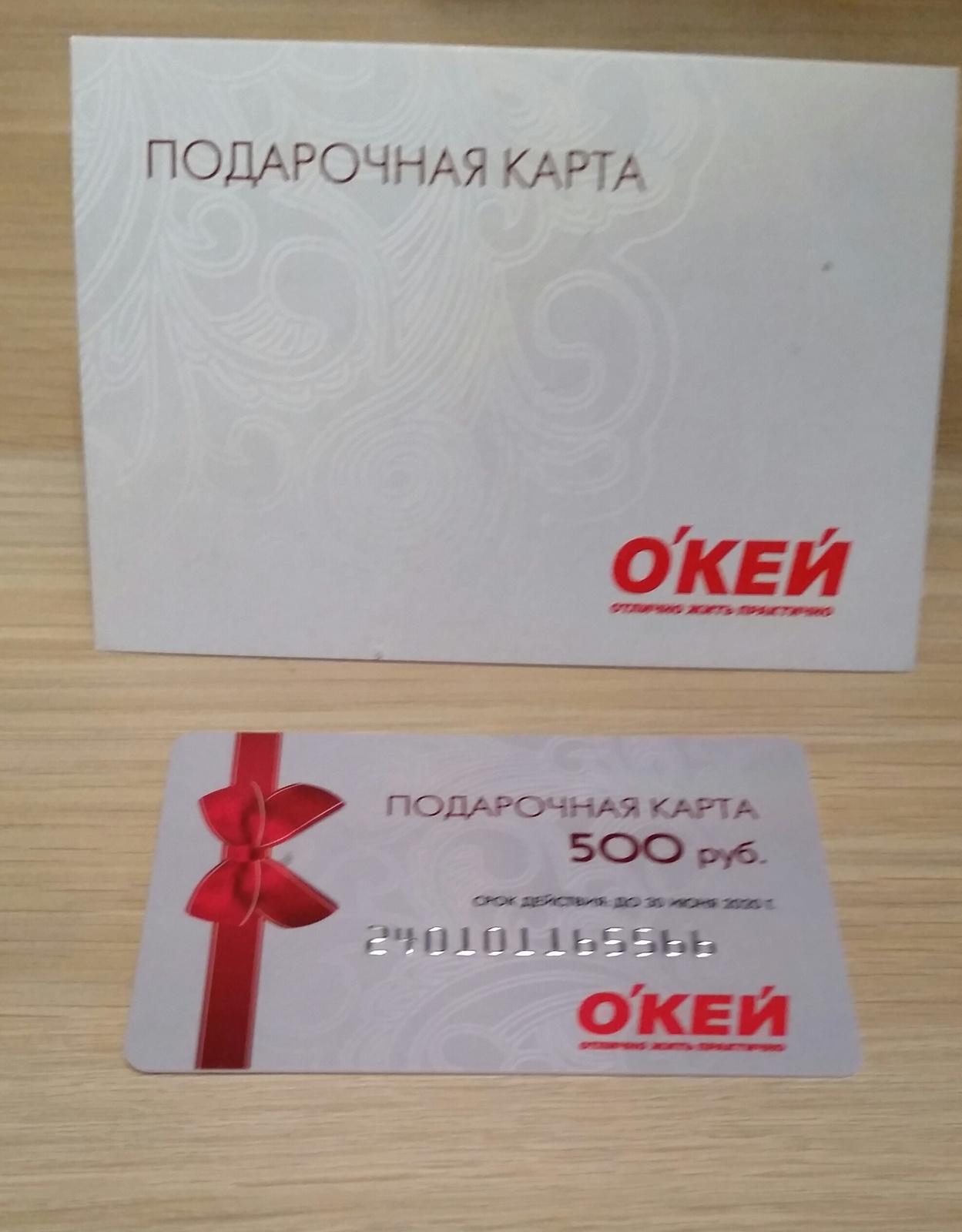 podarochnye karty okej nominaly sertifikatov pokupka aktivaciya i ispolzovanie