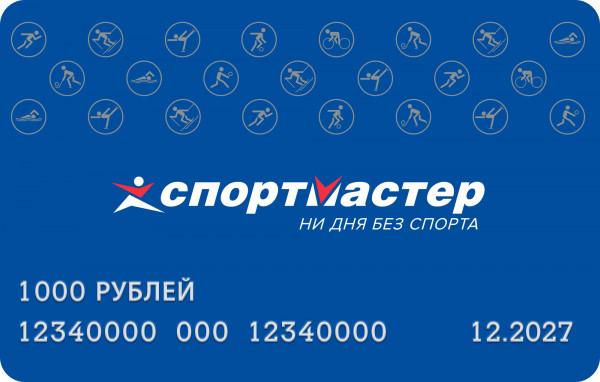 podarochnye karty sportmastera pokupka i ispolzovanie sertifikata